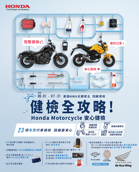 proimages/IN新聞/2020/06/0618_Honda健檢/[新聞稿]_Honda_Motorcycle_2020_安心健檢服務活動開跑_(2).jpg